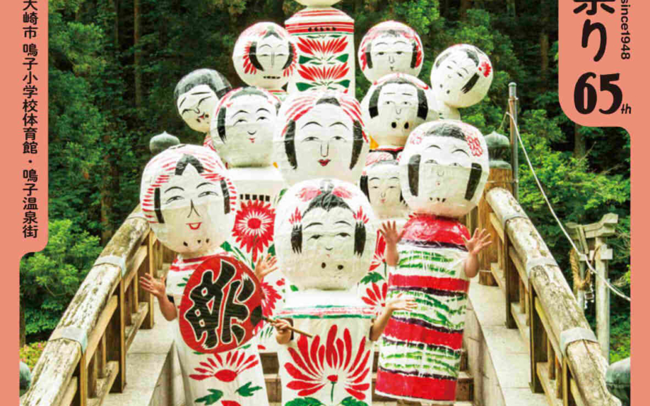 こけしファン必見「第65回 全国こけし祭り」が開催!鳴子温泉がこけしで溢れる3日間