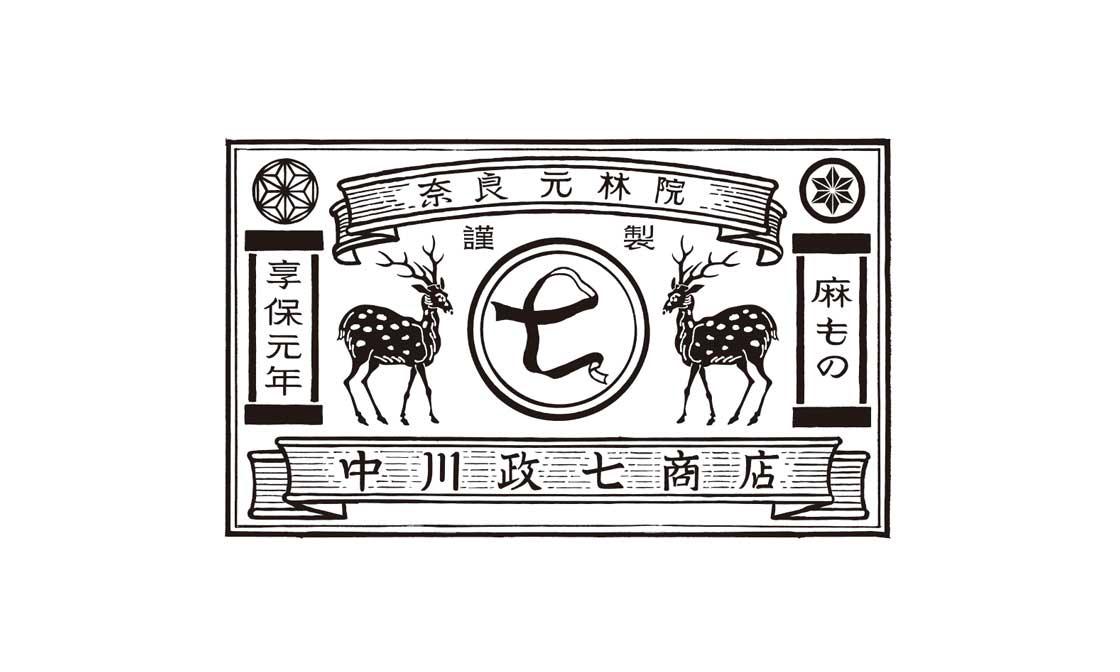 中川政七商店 ロゴ