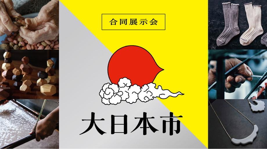 中川政七商店主催、気鋭の49ブランドが出展する第4回「大日本市」開催