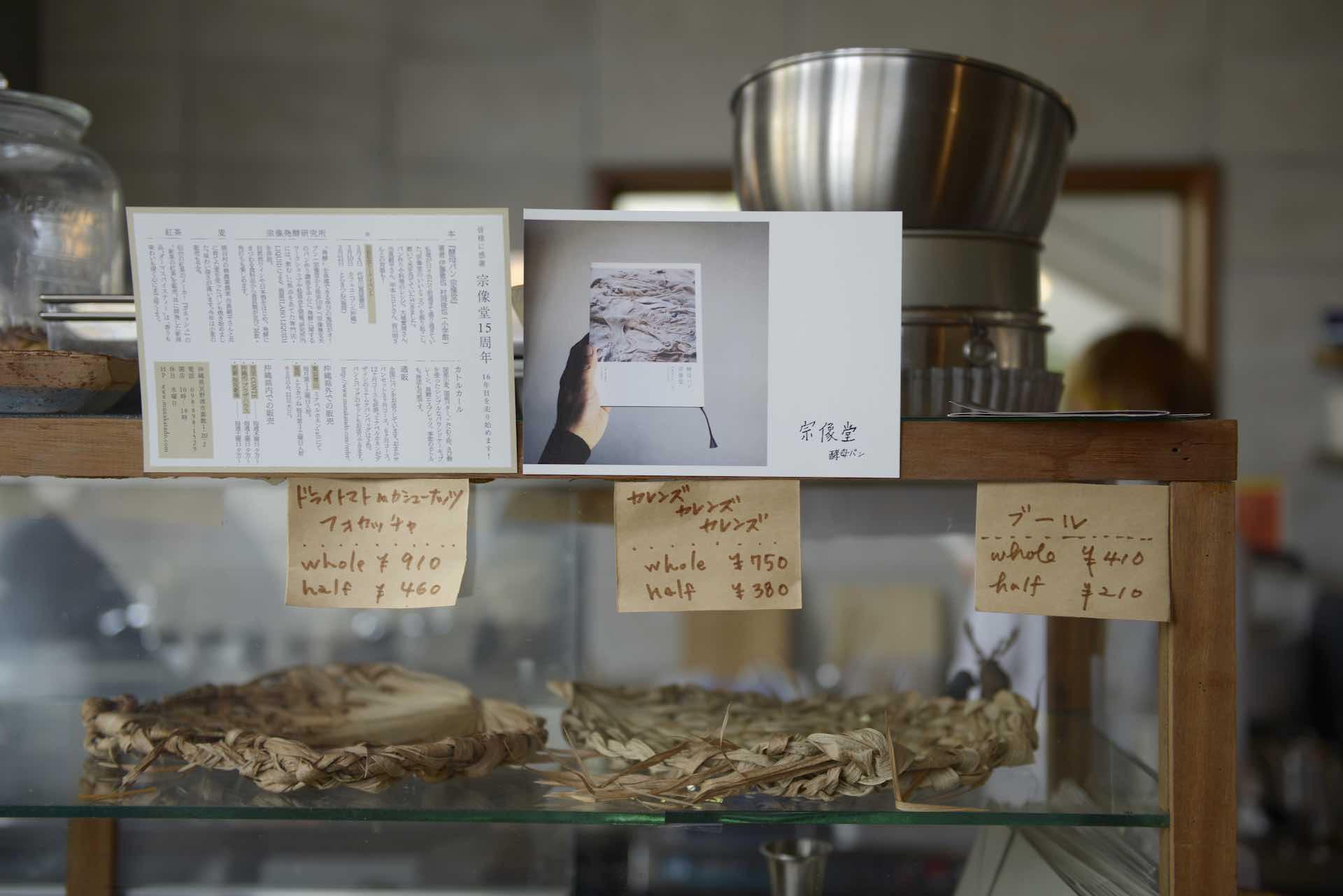 お隣の食物販コーナーには、宜野湾のパン屋さん「宗像堂」の天然酵母パンのコーナーが。週に一度、毎週木曜日の午後に入荷するそうです