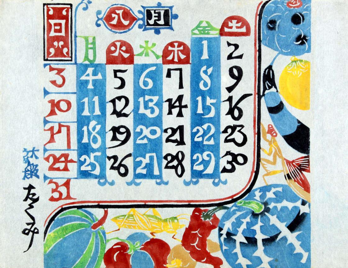 型染カレンダー(昭和27年8月)