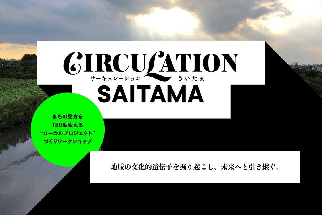 「CIRCULATION SAITAMA(サーキュレーションさいたま)」