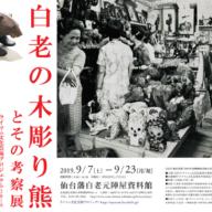北海道の人々はなぜ「木彫り熊」をつくったのか。その歴史に迫る展覧会開催