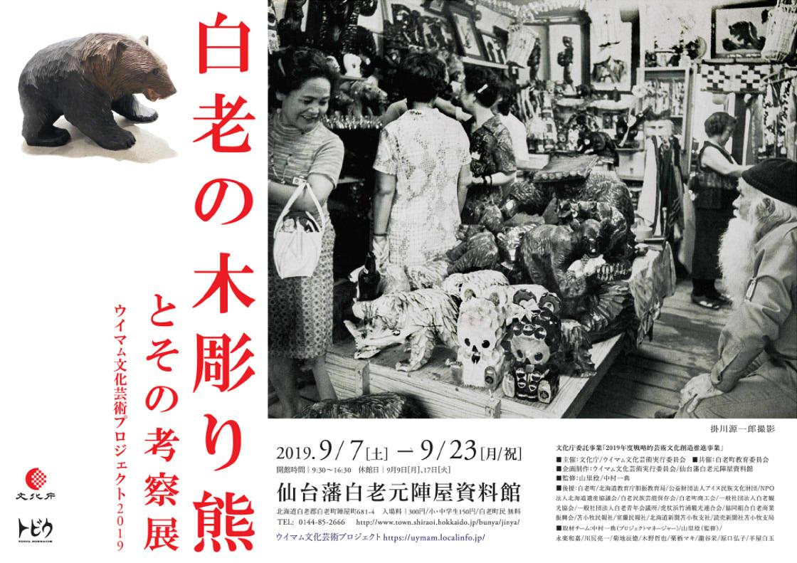 白老の木彫り熊とその考察展