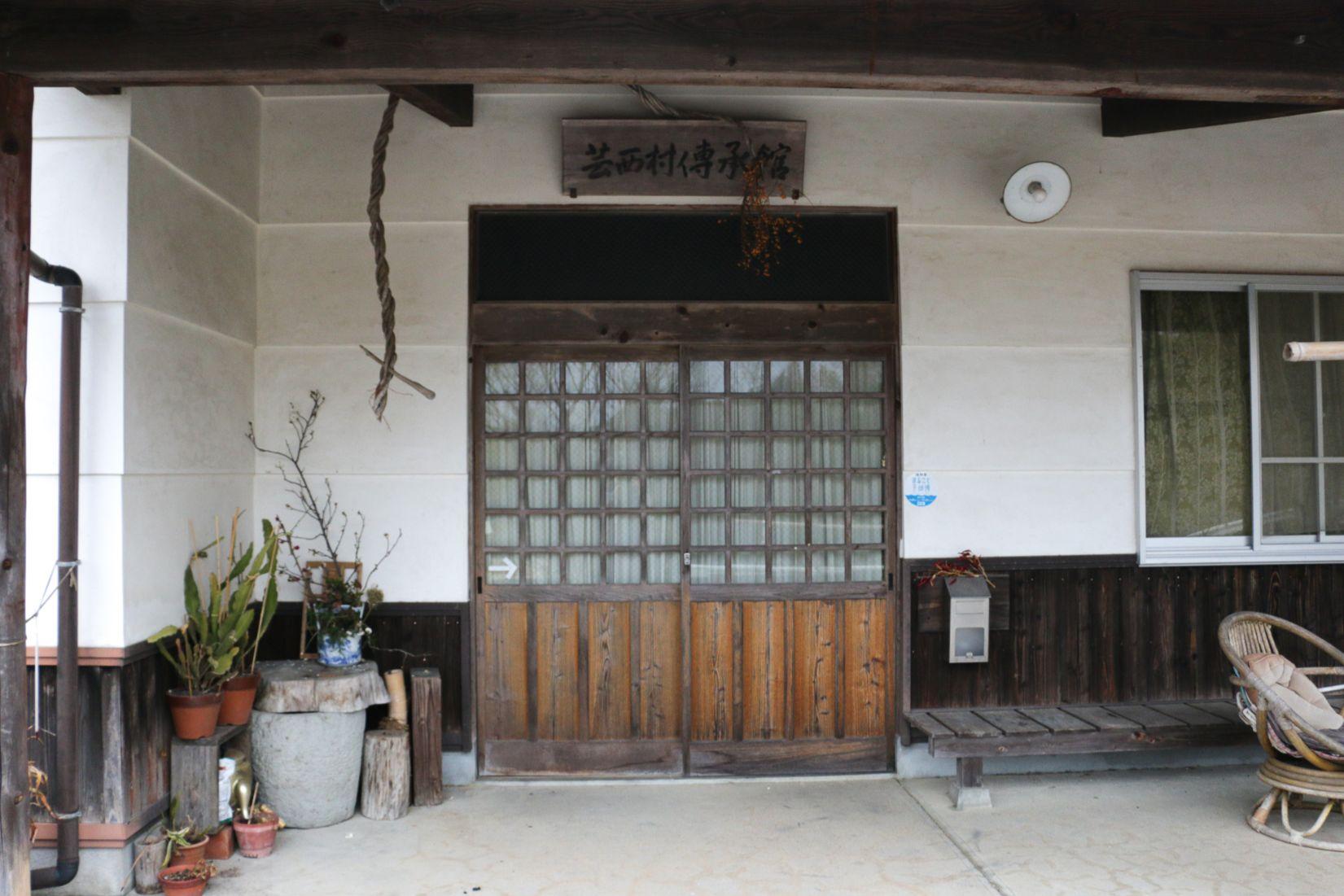 芸西村伝承館