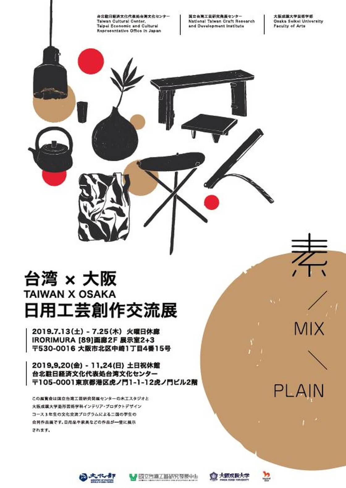 2019年 台日交流「日用工芸」作品展