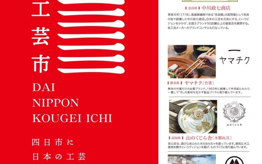 四日市に日本の工芸が集結!各地の逸品販売や職人技を体験できるワークショップも