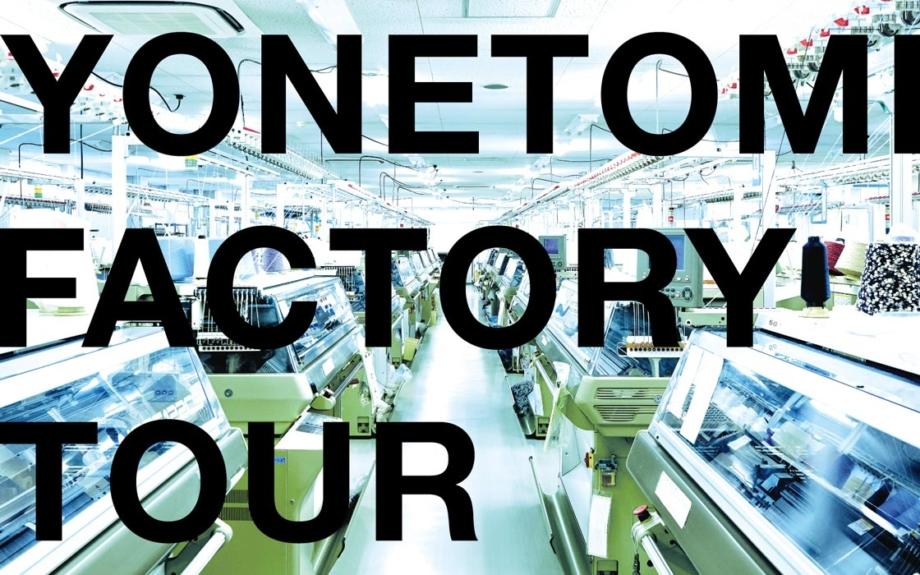 「COOHEM」制作の裏側に潜入!国内随一のニットファクトリー・米富繊維が工場見学会開催