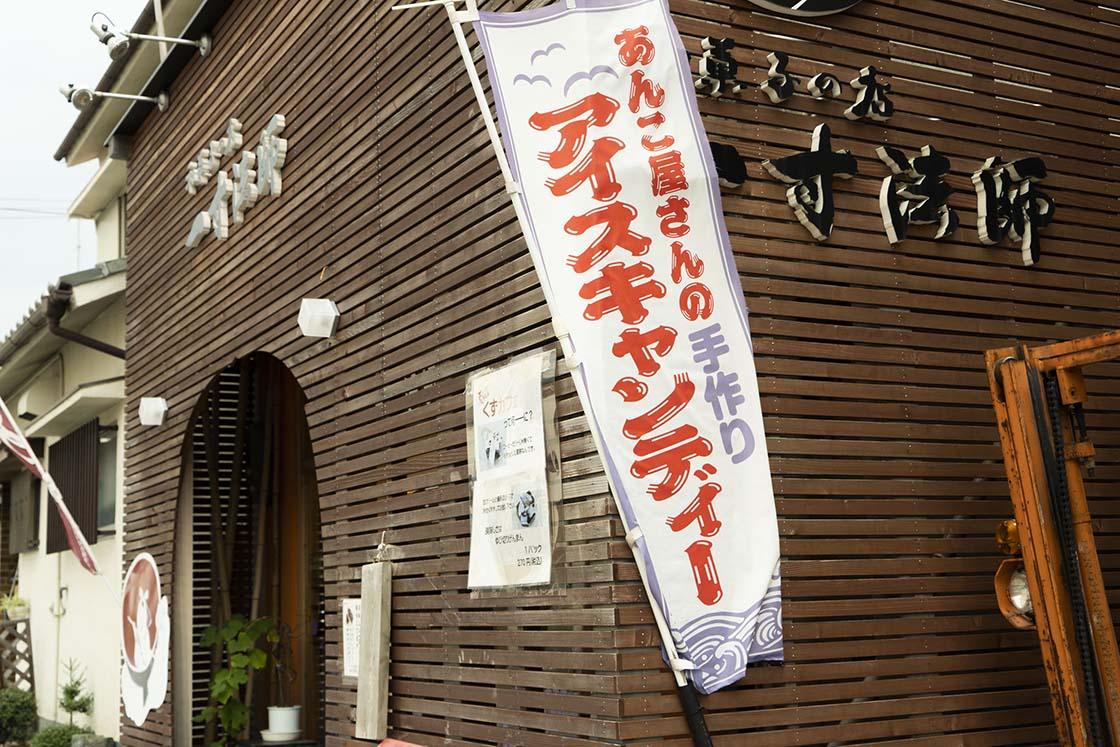 和歌山県のきたかわ商店