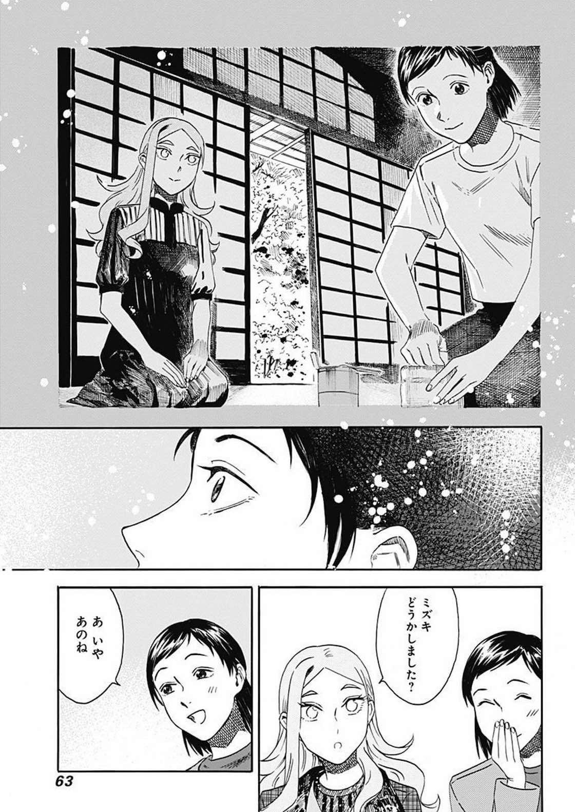 (c) 早川光・pikomaro・木村宗慎/集英社