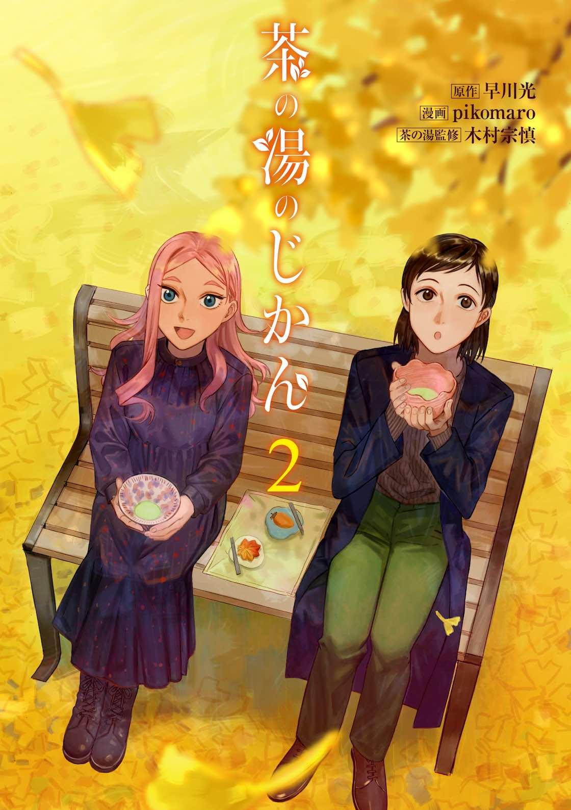 「茶の湯のじかん」第2巻
