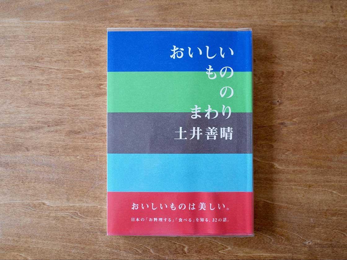 料理研究家の土井善晴さんの「おいしいもののまわり」