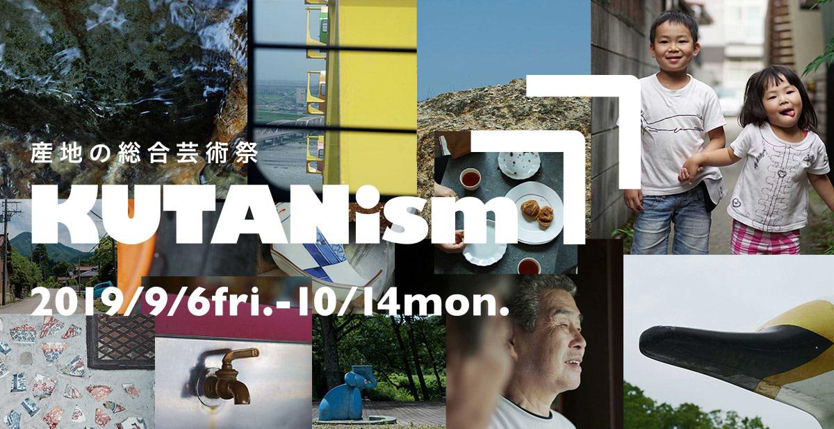 総合芸術祭KUTANism