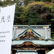 静岡市一帯がものづくりに染まる1ヶ月。クラフトマーケット「共生 vol.2」開催!