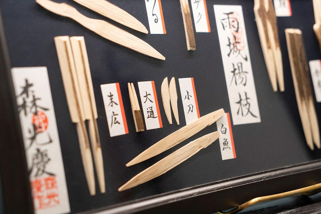 千葉県君津市久留里で江戸時代から続く伝統的工芸品「雨城楊枝」