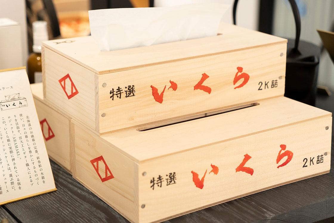 北海道のお歳暮の定番である新巻鮭の木箱を再利用したティッシュケース