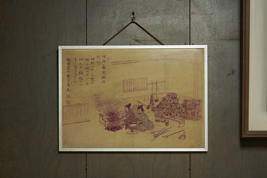 「姫路藩兜鍛冶明珍」と題された古絵