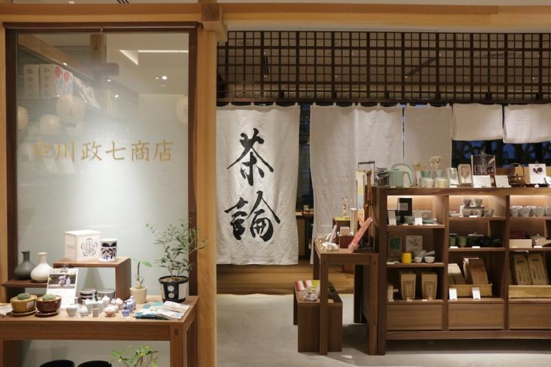 中川政七商店の奥が茶論の稽古スペース。白い大きなのれんが目印です