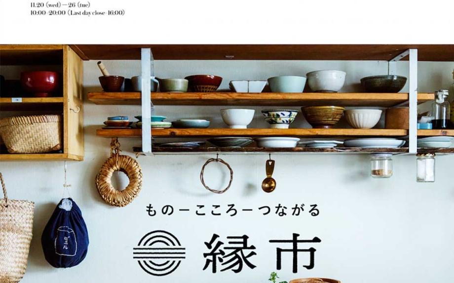 全国から作り手が集結!「nice things.縁市」が阪神梅田で開催