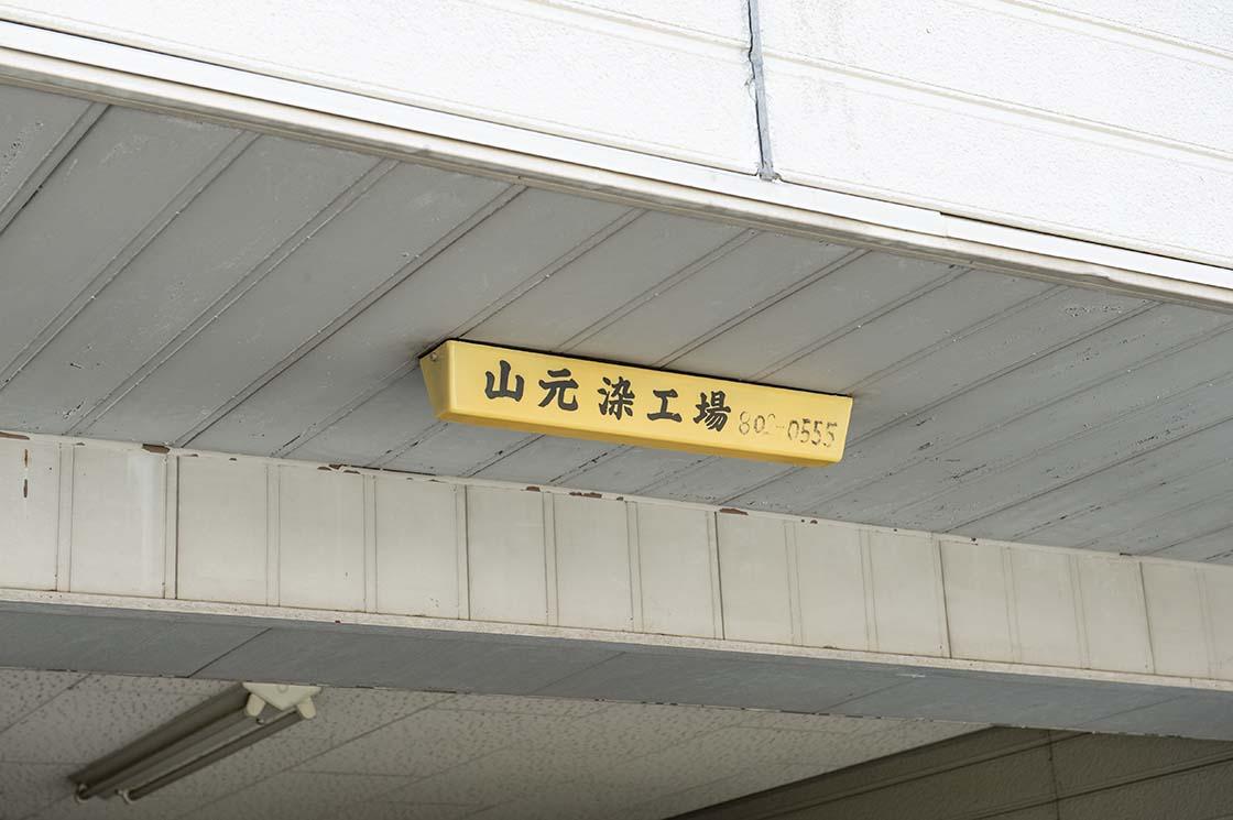 京都・壬生の山元染工場
