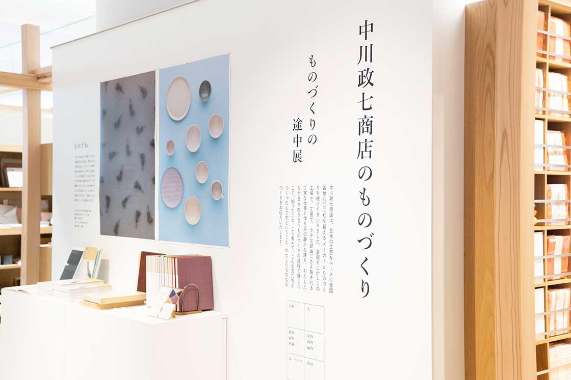 中川政七商店 渋谷店の企画展