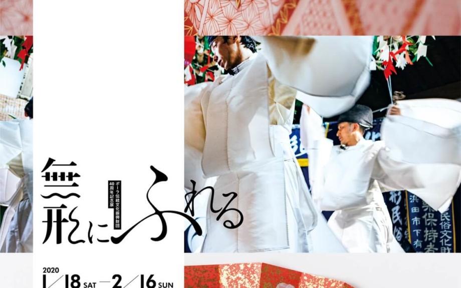 ポーラ伝統文化振興財団40年の集大成。伝統文化を「体感」できる展覧会が銀座で開催