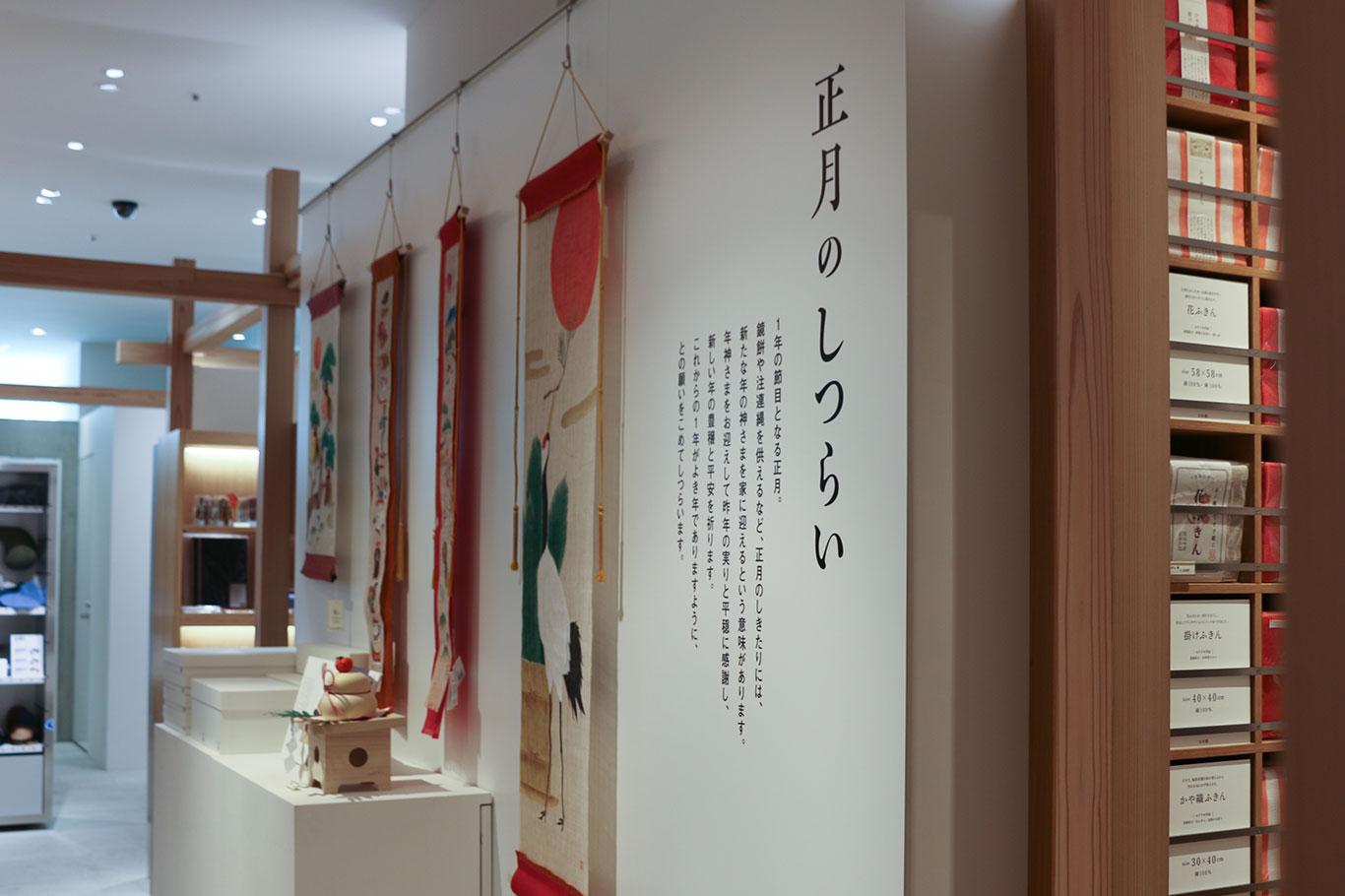 中川政七商店 渋谷店では「正月のしつらい」展が開催されています