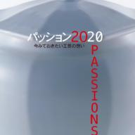 東京で最後の展覧会。東京国立近代美術館工芸館「所蔵作品展 パッション20 今みておきたい工芸の想い」開催