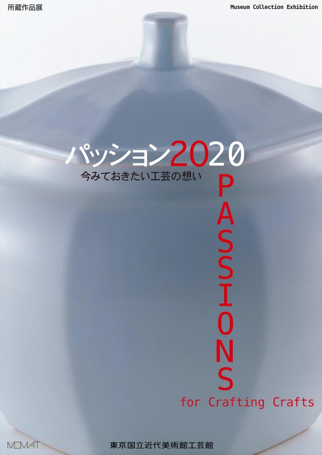 所蔵作品展 パッション20 今みておきたい工芸の想い