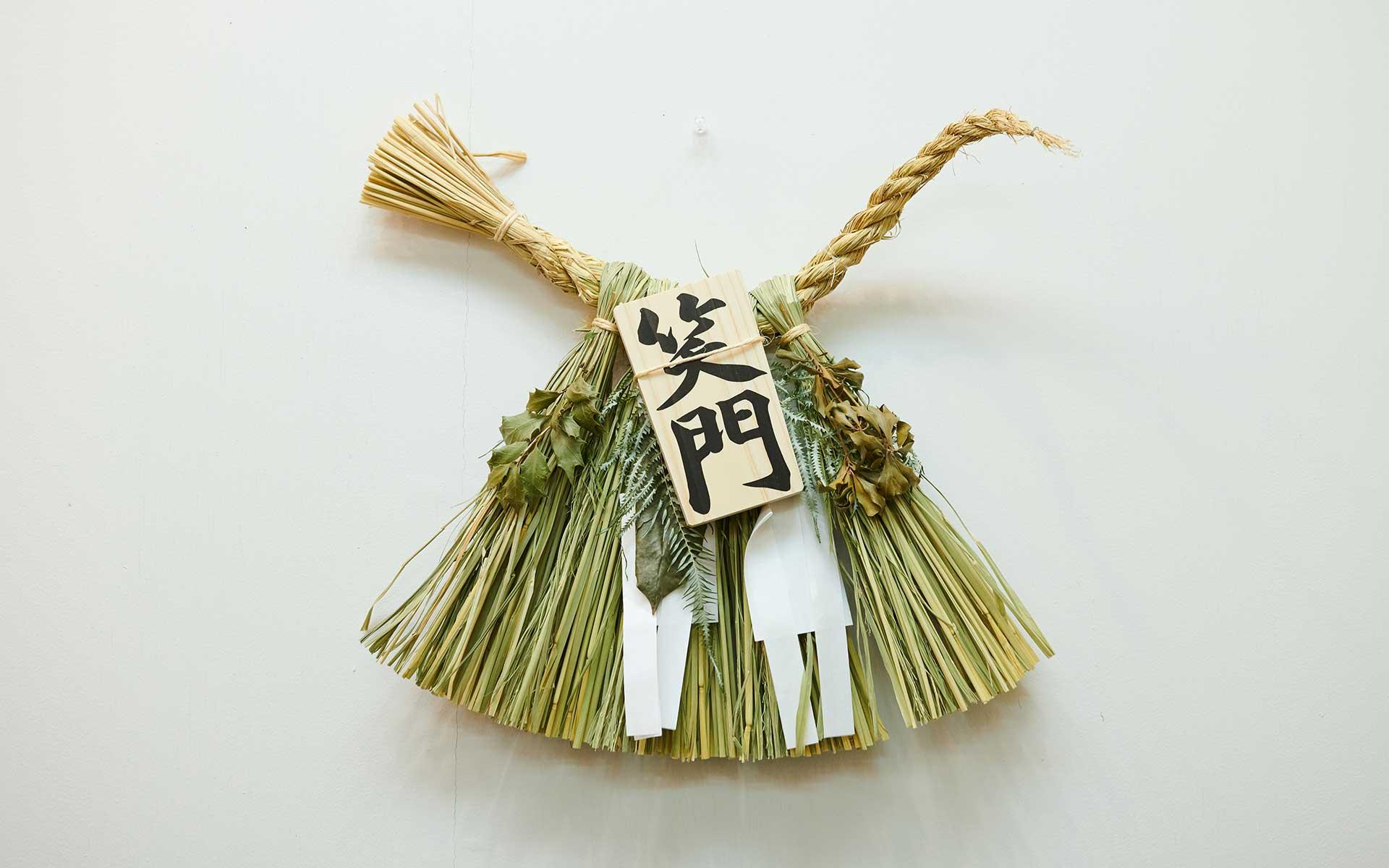 ・三重県 伊勢地方に伝わる「笑門飾り」