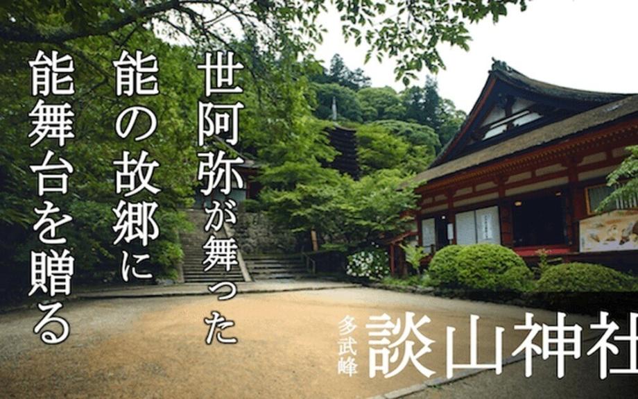 世界遺産にして能楽の聖地「談山神社」に能舞台を作るクラウドファンディングがスタート