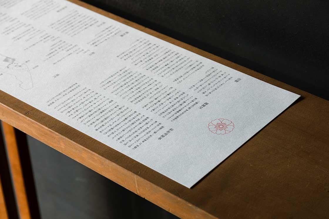 北九州の和布刈神社の神紋
