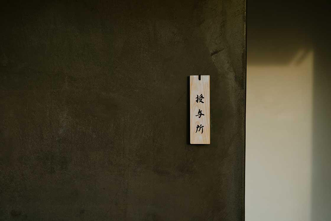 和布刈神社の授与所