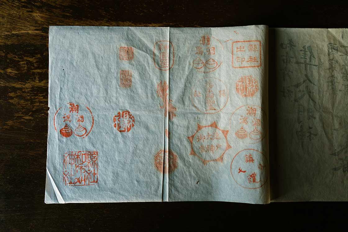 和布刈神社の蔵版目録