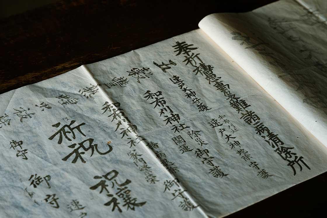 北九州の和布刈神社の古文書