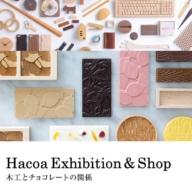 今年のバレンタインは六本木「21_21 DESIGN SIGHT」へ!人気ブランド「Hacoa」展示が初開催