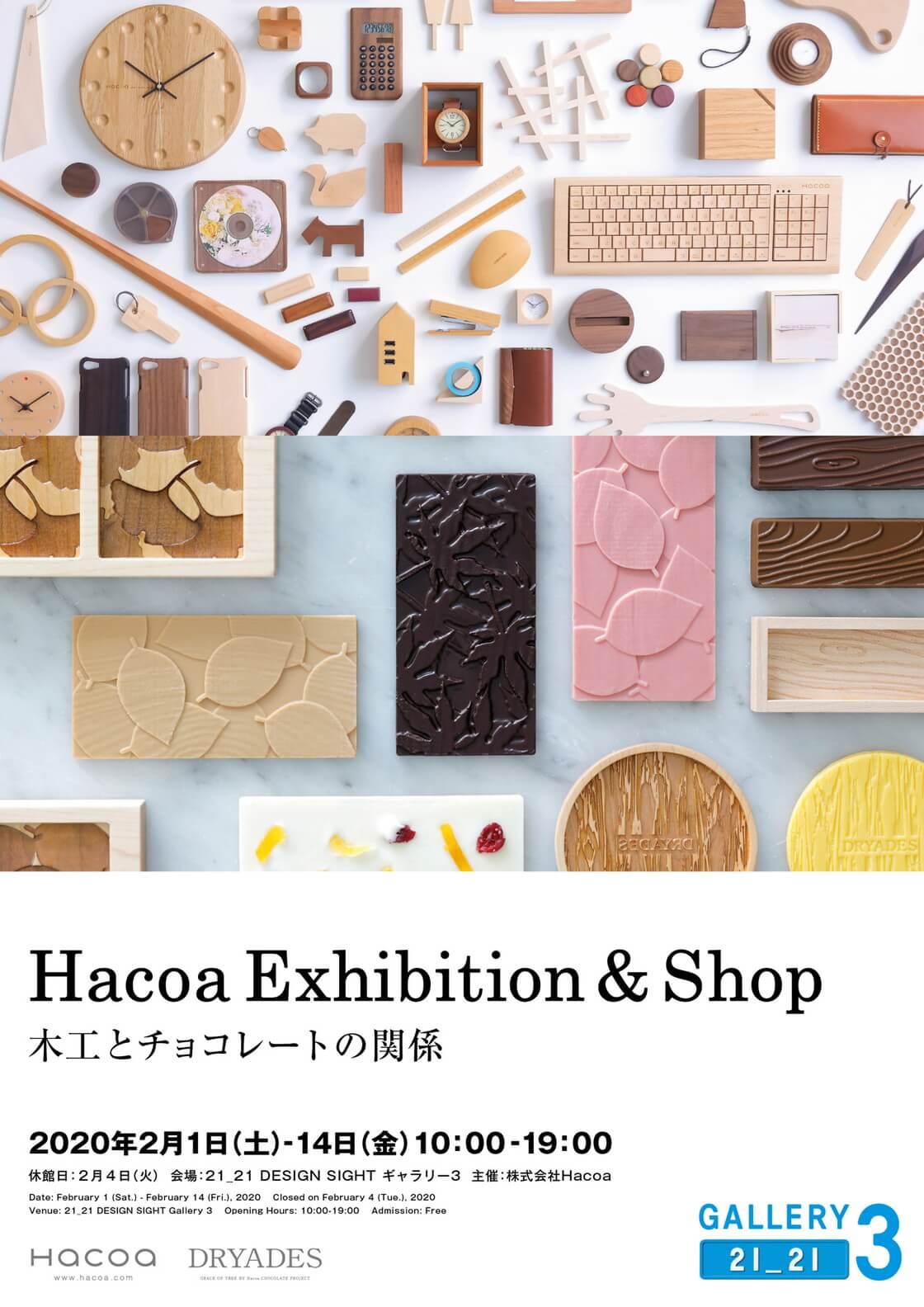 Hacoa Exhibition & Shop 木工とチョコレートの関係