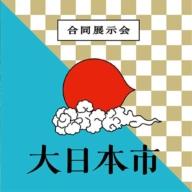 全国の工芸メーカーによる「アタラシイものづくり」と出会う。合同展示会 第5回「大日本市」開催
