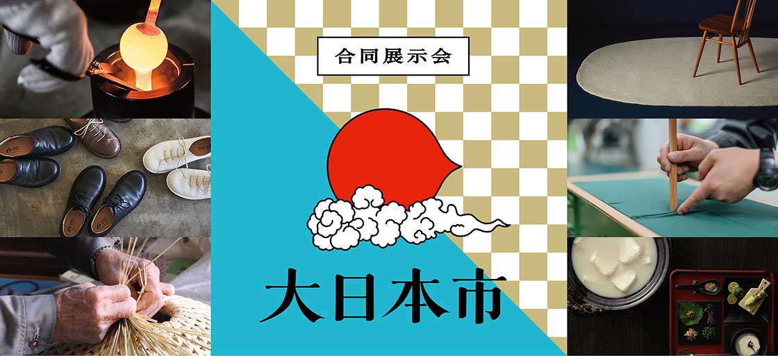 第5回「第日本市」