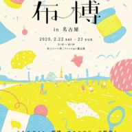 大人気の「布博」が名古屋へ初上陸!布にまつわる最高峰の作り手70組が大集結
