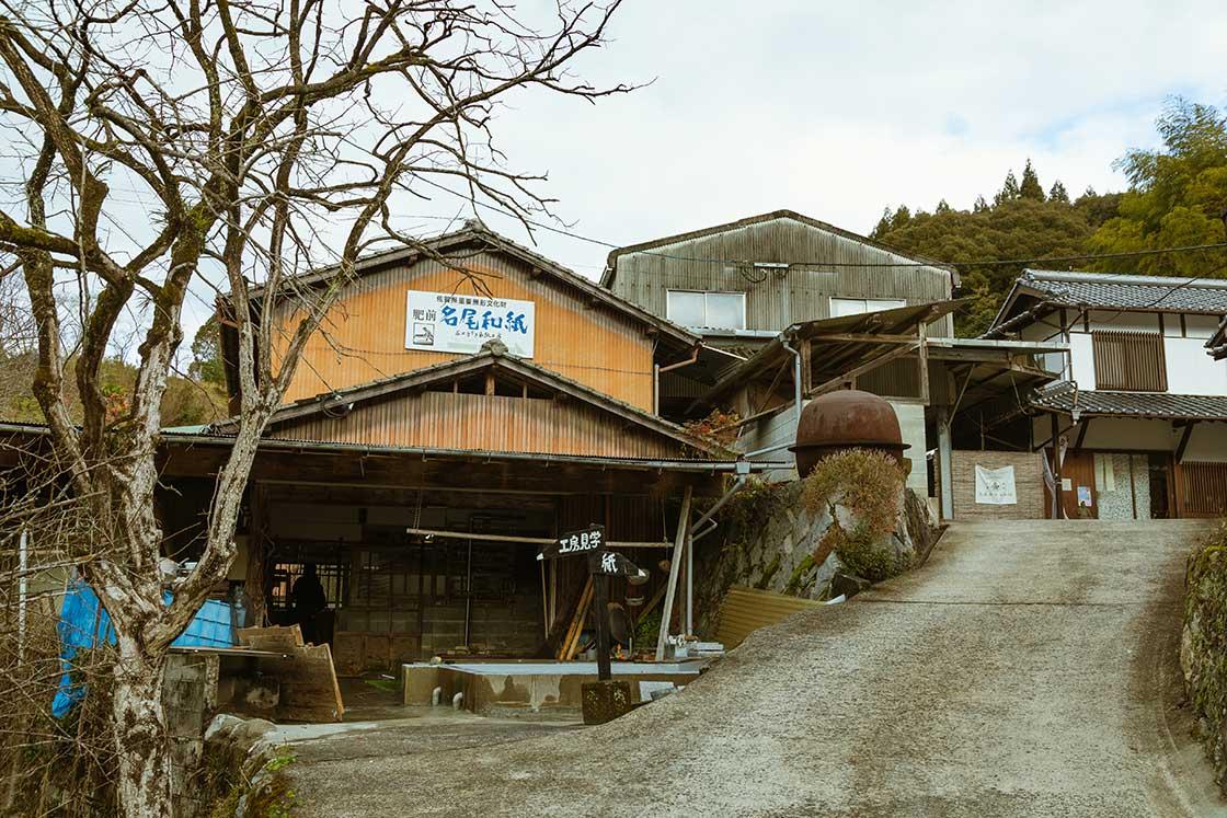 佐賀市大和町の名尾地区にある「名尾手すき和紙」工房