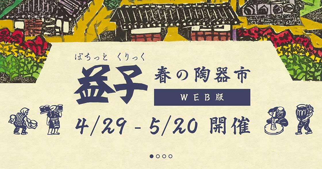 益子 春の陶器市 WEB版