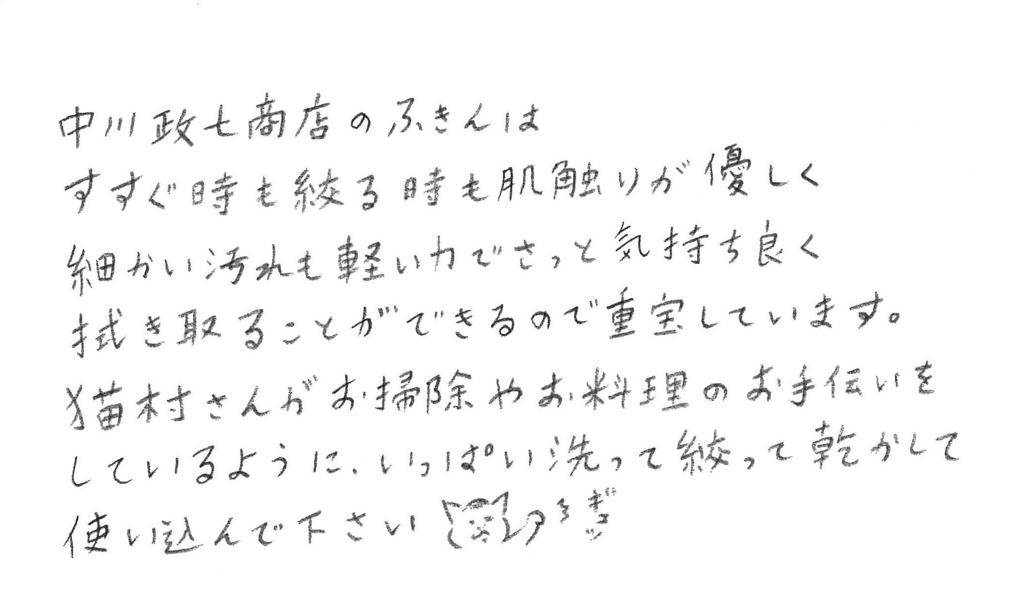 作者・ほしよりこさんからのメッセージ