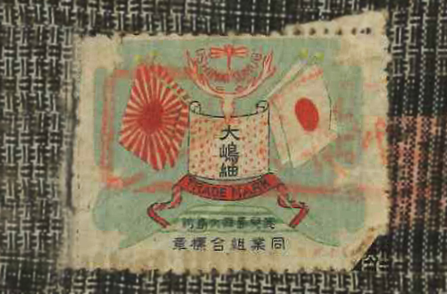 戦前に使われていた、商標