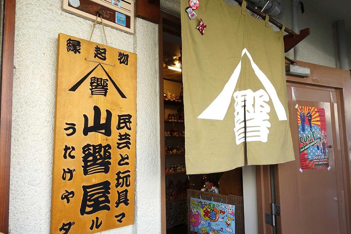 福岡 今泉にある山響屋 (やまびこや) さん