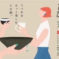 完全予約制でゆったりとうつわを楽しむ!京都HOTOKIにて「utsuwaku」開催