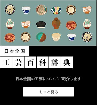 日本全国工芸百科辞典